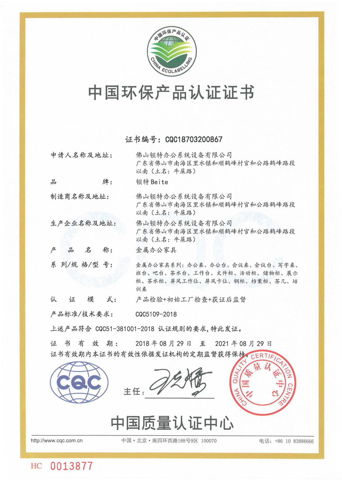CQC认证<br /> <div> <br /> </div>
