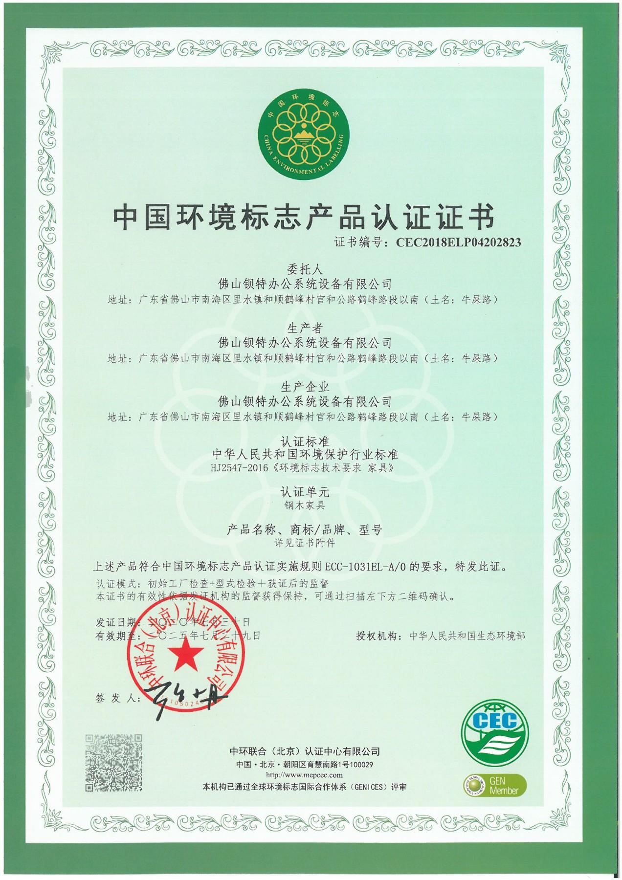 十环钢木认证