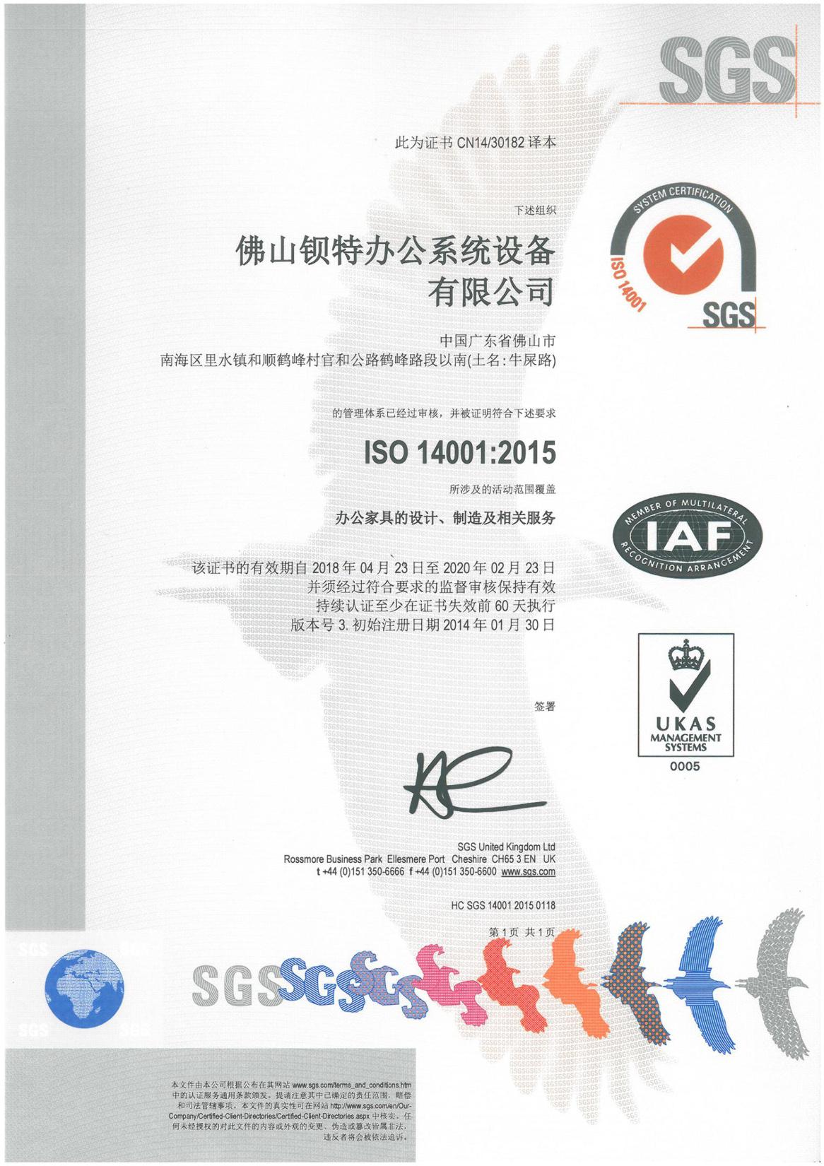 ISO 14001<br /> <div> <br /> </div>