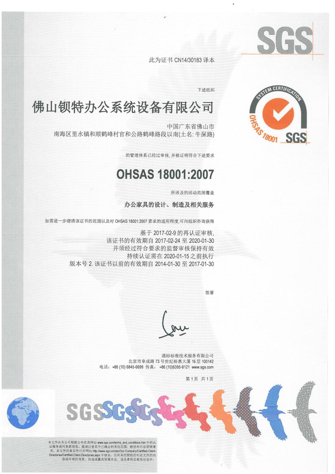 ISO 18001<br /> <div> <br /> </div>