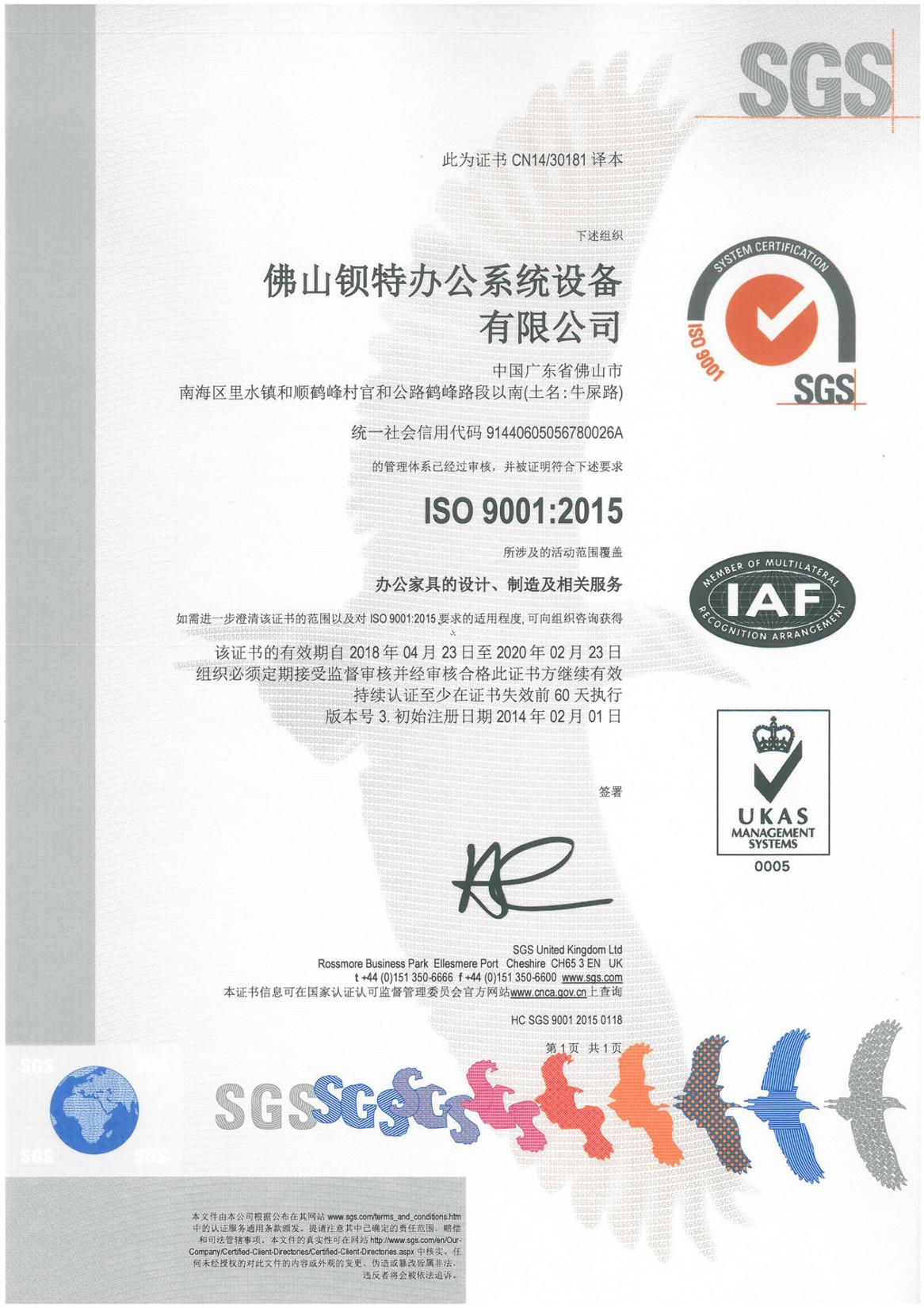 ISO 9001<br /> <div> <br /> </div>